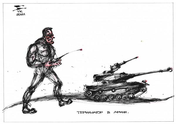 Карикатура: Терминатор в армии ., Юрий Косарев