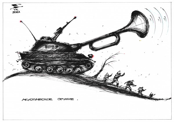 Карикатура: Акустическое оружие ., Юрий Косарев