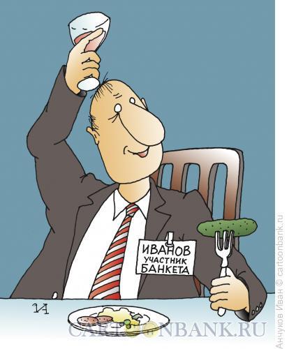 Карикатура: банкет, Анчуков Иван