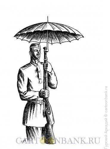 Карикатура: часовой под зонтом, Гурский Аркадий