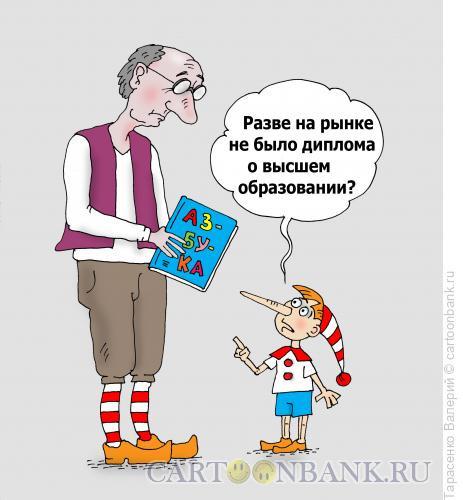 Карикатура: Диплом для куклы, Тарасенко Валерий