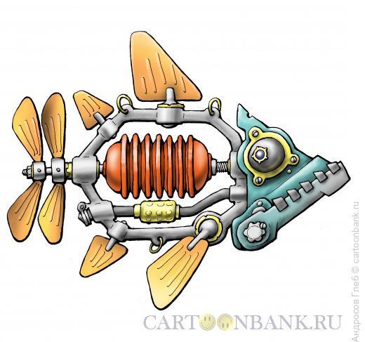 Карикатура: Робот-рыба (рыбот), Андросов Глеб