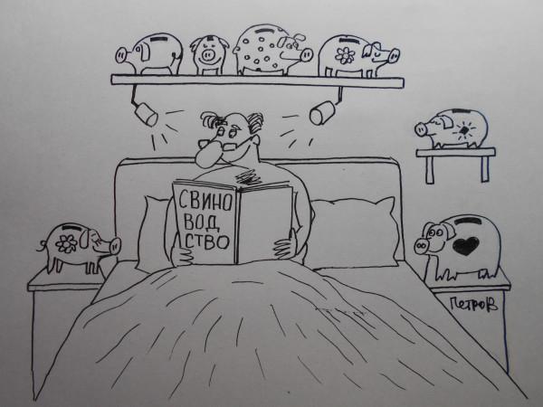 Карикатура: Свиноводство, Петров Александр