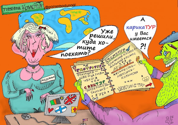 Карикатура: В отпуск !, Hippolyte Sbodunoff