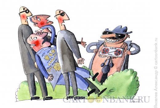 Карикатура: Эксгибиционист, Яковлев Александр