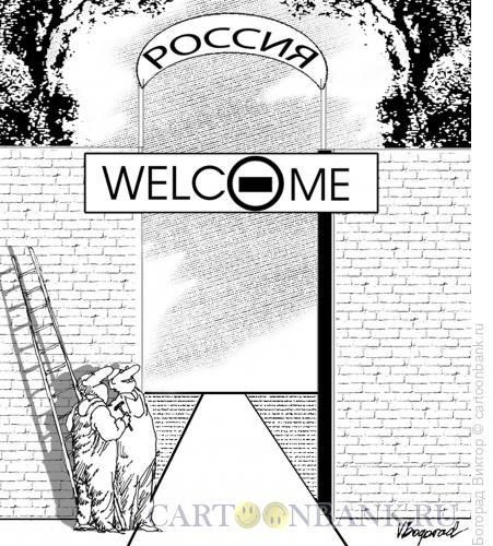 Карикатура: Добро пожаловать в Россию, Богорад Виктор