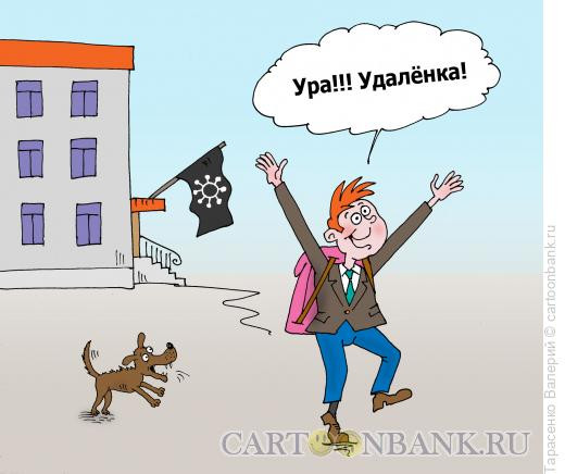 Карикатура: Карантин, Тарасенко Валерий