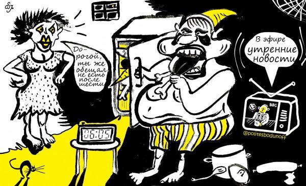 Карикатура: Не жрать после шести, Ипполит Сбодунов