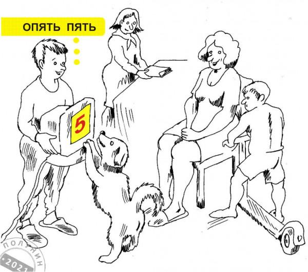 Карикатура: ОТМЕТКА ОНЛАЙН, Александр Полунин