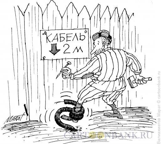 Карикатура: Кабель, Валиахметов Марат