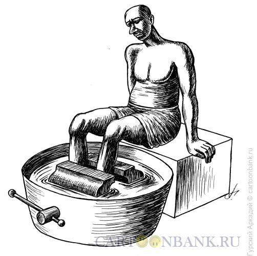 Карикатура: Ноги в тазике, Гурский Аркадий