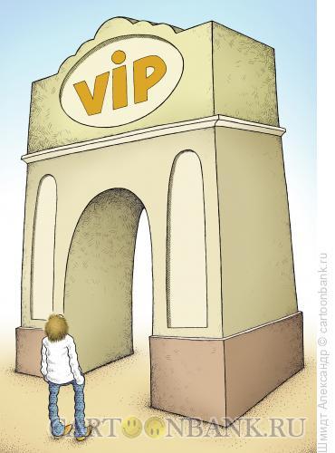 Карикатура: Триумфальная VIP-арка, Шмидт Александр
