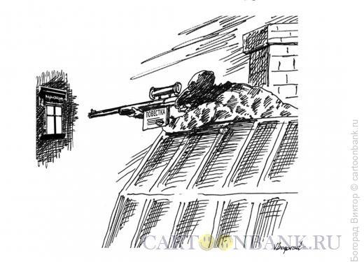 Карикатура: Повестка, Богорад Виктор