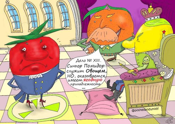 Карикатура: Ягода другого огорода, Hippolyte Sbodunoff