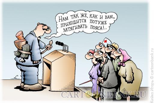 Карикатура: Затянуть пояса, Кийко �горь