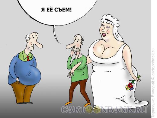 Карикатура: Людоед, Тарасенко Валерий