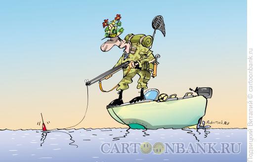 Карикатура: охота на рыбалке, Подвицкий Виталий