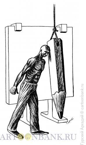 Карикатура: художник у мольберта, Гурский Аркадий