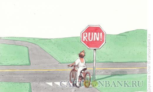 Карикатура: Беги!, Дергачёв Олег