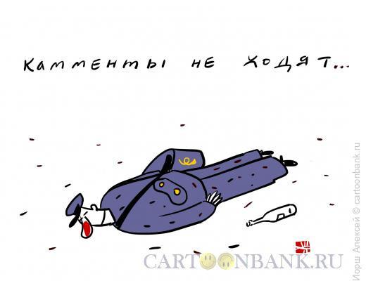 Карикатура: Камменты не ходят, �орш Алексей
