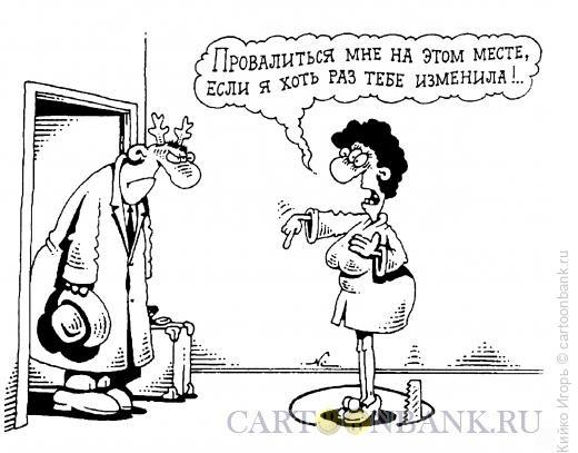 Карикатура: Клятва, Кийко �горь