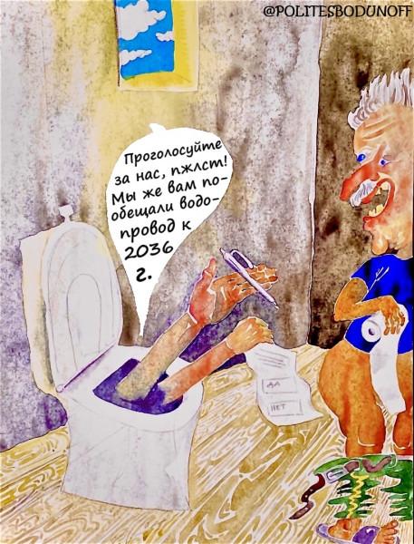 Карикатура: Once upon a time in sortir, Ипполит Сбодунов