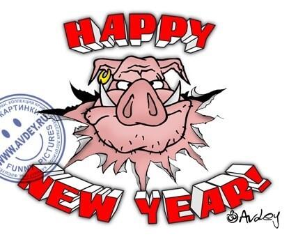 """Карикатура: Happy New Year!, Avdey, работа с конкурса """"Новогодняя Открытка 2007"""""""