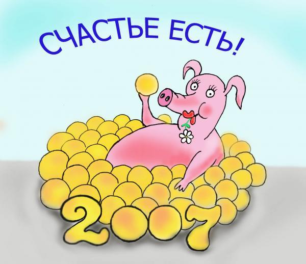 Карикатура: Счастье, Валерий