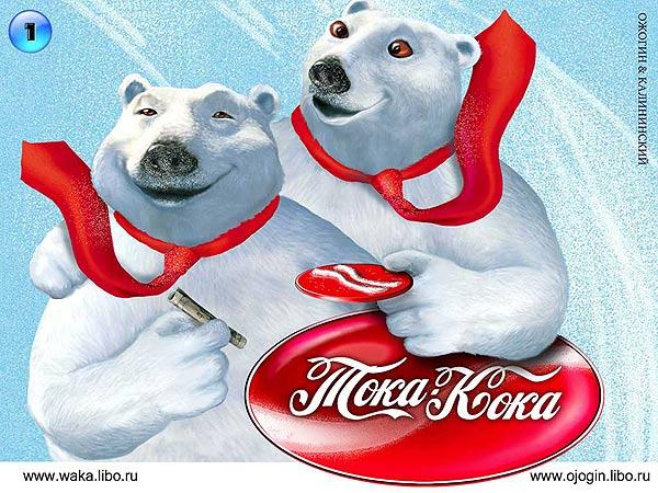 Карикатура: ТОКА-КОКА, Kalininskiy (Калининский) - wallpapers 1024 тут -