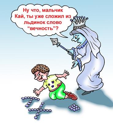Карикатура: Снежная королева, Игорь Ревякин