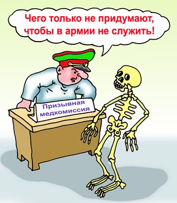 Карикатура: Призывник 2006, Игорь Ревякин