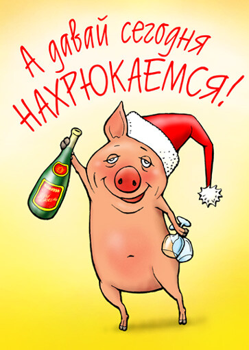 """Карикатура: Давай  нахрюкаемся!, Глеб Андросов, работа с конкурса \""""Новогодняя Открытка 2007\""""-"""