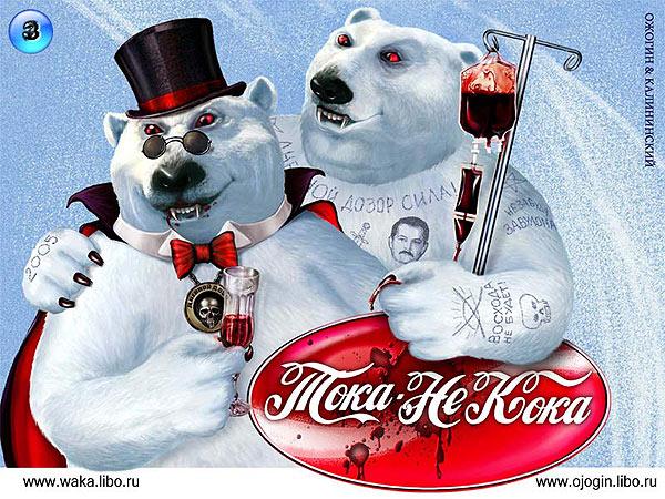 Карикатура: ТОКА НЕ КОКА!, Kalininskiy (Калининский) - wallpapers 1280x1024 тут -
