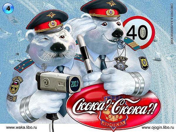 Карикатура: СКОКА? СКОКА??! или ДАЙ НА ЛАПУ, Kalininskiy (Калининский) - wallpapers 1280x1024 тут -