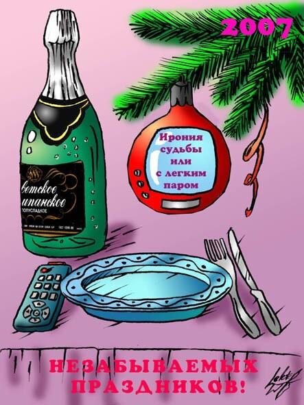 """Карикатура: НЕЗАБЫВАЕМЫХ ПРАЗДНИКОВ!!!, Олег Локтев, работа с конкурса \""""Новогодняя Открытка 2007\""""-"""