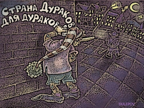 Карикатура: Надпись, Андрей Дулепов(DULEPOV)