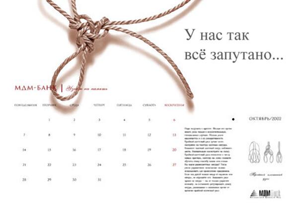 Карикатура: Корпоративный календарь МДМ., Андрей