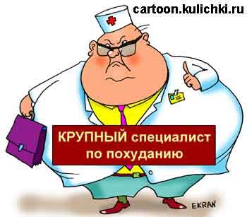 Карикатура: Похудеть, Евгений Кран