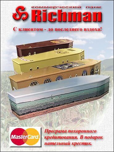 Карикатура: Программа похоронного кредитования, Вадим