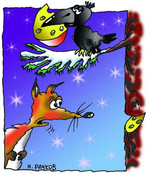 """Карикатура: ілка и ворона, Николай Рачков, работа с конкурса \""""Новогодняя Открытка 2007\""""-"""
