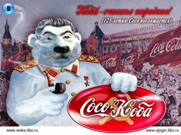 Карикатура: СОСО-КОБА или Кормчий Колы, Kalininskiy (Калининский) - wallpapers 1280x1024 тут