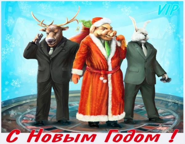 """Карикатура: С НОВЫМ ГОДОМ (VIP), Игорь Савченко (EgorS) , работа с конкурса \""""Новогодняя Открытка 2007\""""-"""