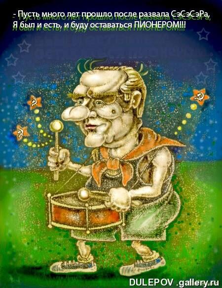 Карикатура: Пионер Зюга к любым Выборам усегда готов!!!, Андрей Дулепов