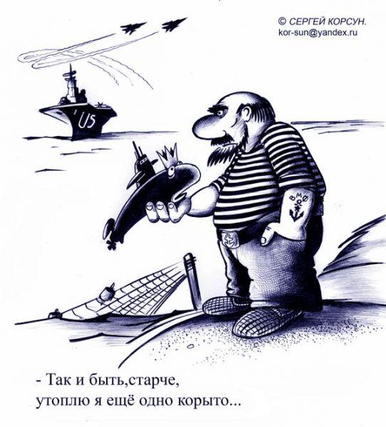 Карикатура: Золотая рыбка, Сергей Корсун
