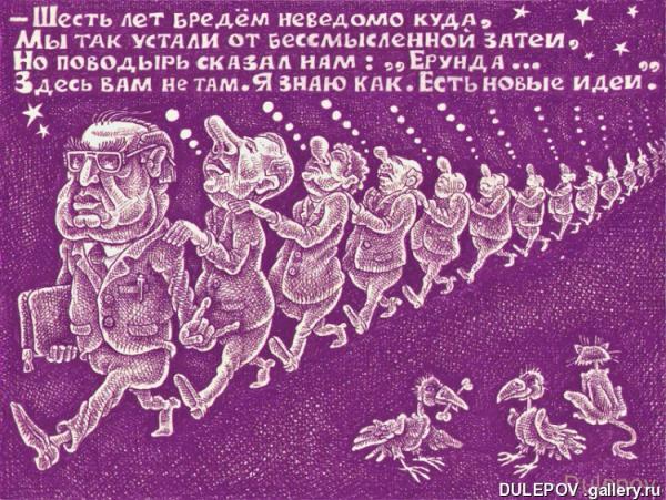 Карикатура: ПОВОДЫРЬ, Андрей Дулепов(DULEPOV)