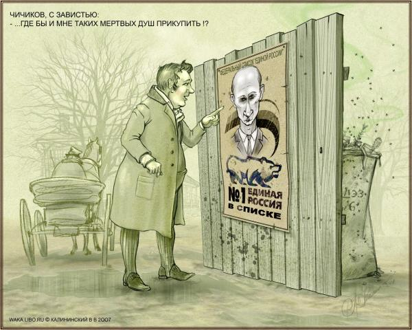 Карикатура: МЕРТВАЯ ДУША СВАДЕБНОГО ГЕНЕРАЛА, Kalininskiy (Валентин Калининский)
