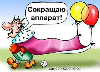 Карикатура: ПУТЕМ НАДУВАТЕЛЬСТВА, Евгений Кран