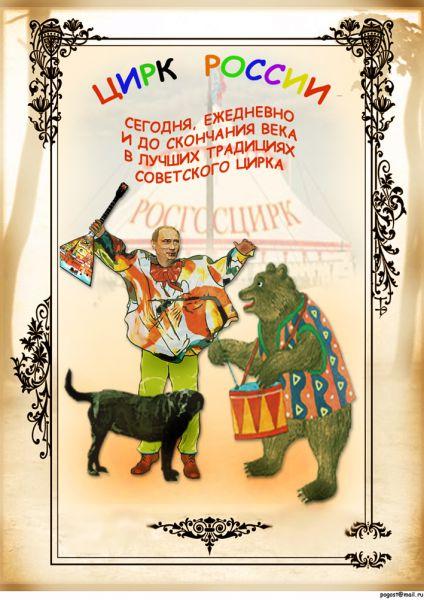 """Карикатура: """"Цирк да и только""""!, Сиверцев Юрий"""