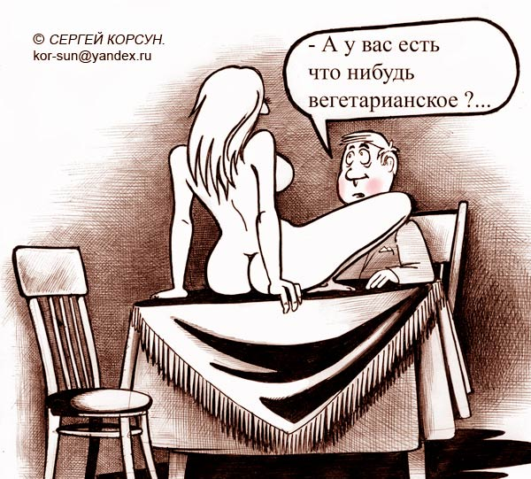 Карикатура: Ужин, Сергей Корсун