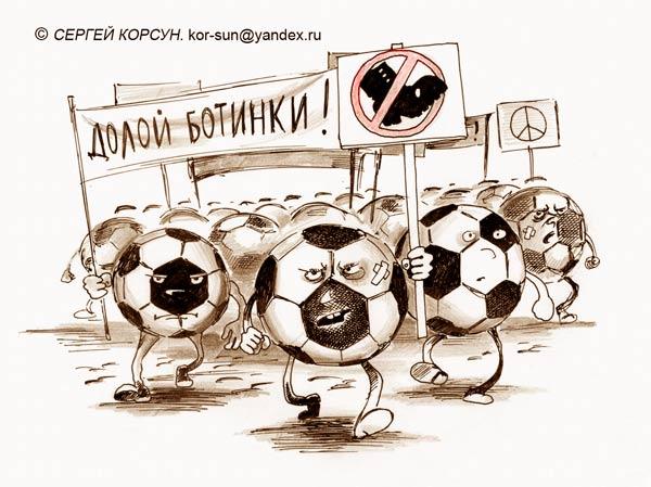 Карикатура: ВЫ РАДУЕТЕСЬ, А ИМ БОЛЬНО!, Сергей Корсун